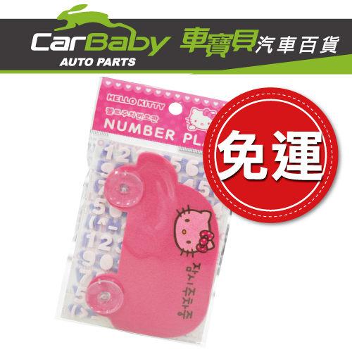 【車寶貝推薦】Hello Kitty 汽車-車上吸盤式留言板 203B