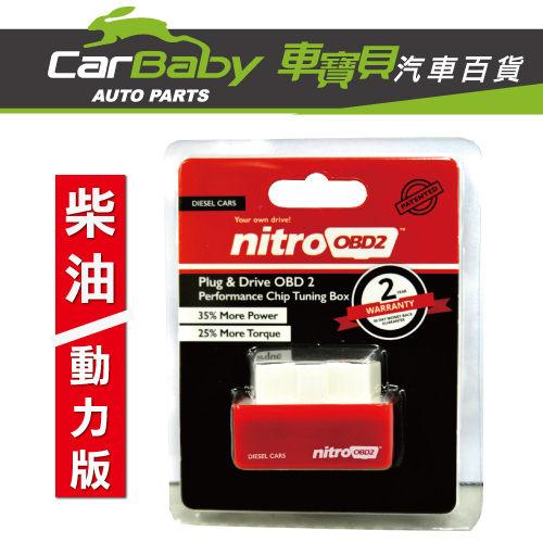 【車寶貝推薦】nitro OBD2 柴油版-動力優化晶片