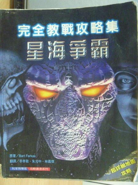 【書寶二手書T4/電玩攻略_XFP】完全教戰攻略集-星海爭霸
