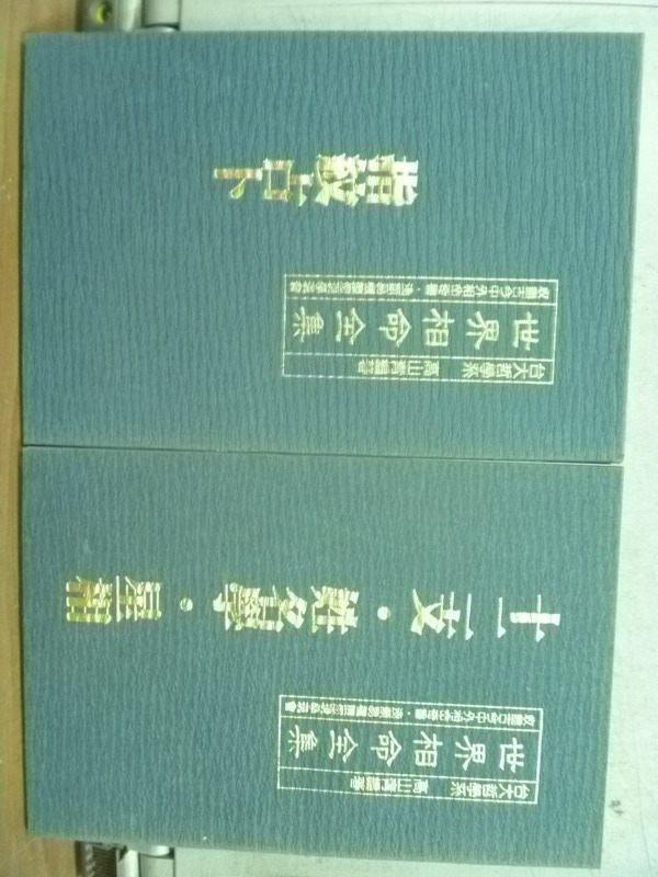 【書寶二手書T5/命理_HLE】指紋占卜_十二支姓名學星象_2本合售_高山青