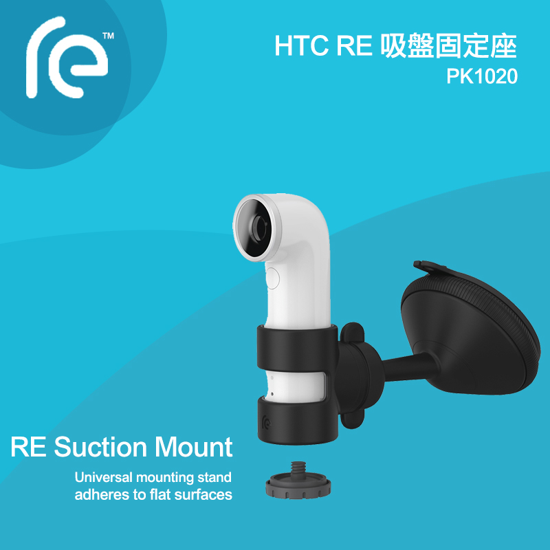HTC RE 原廠 吸盤固定架/車上固定架/RE配件/RE Suction Mount/聯強公司貨