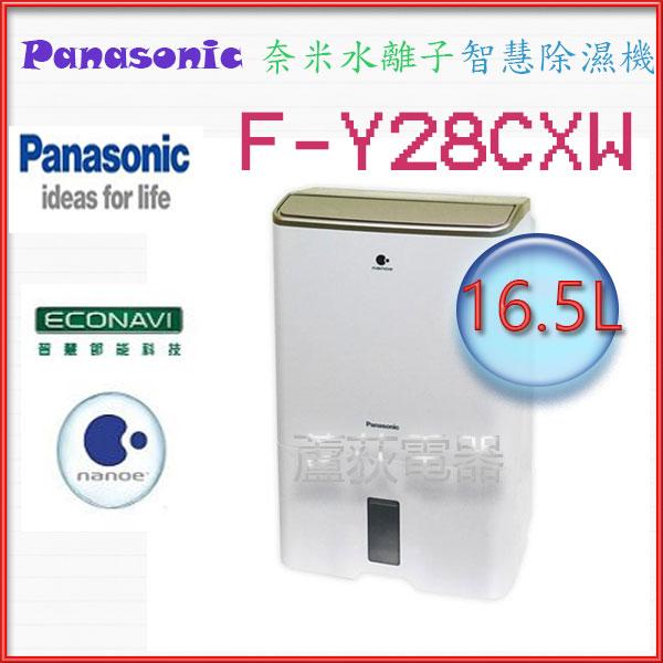 【國際~蘆荻電器】全新14L【Panasonic nanoe奈米水離子除濕機】F-Y28CXW另售F-Y24CXW.F-Y32CXW.F-Y36CXW.F-Y45CXW