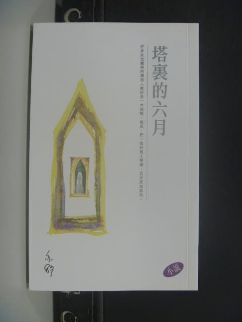 【書寶二手書T1/言情小說_KDZ】塔裹的六月_亦舒