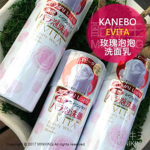 【配件王】現貨 KANEBO EVITA 玫瑰泡泡洗面乳 3D立體 泡沬潔顏慕斯 150g 泡沫 慕斯