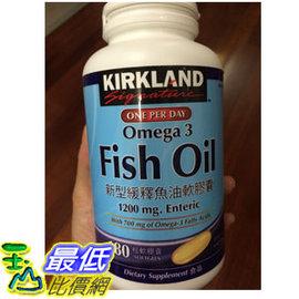 [COSCO代購 如果沒搶到鄭重道歉] Kirkland 科克蘭 新型緩釋魚油(2入)_W240669