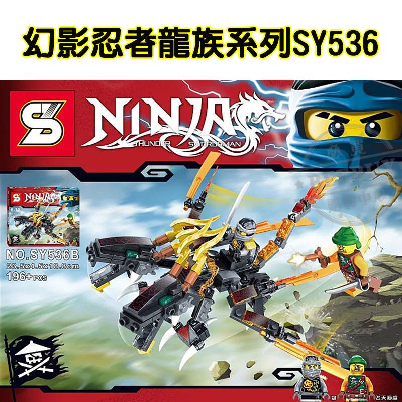 S牌 SY536 幻影忍者龍族系列 傑的雷電飛龍 拼裝積木公仔玩具 2套1組 非樂高式積木