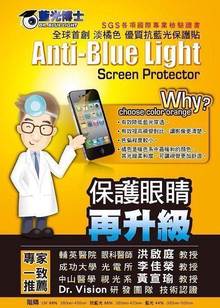 藍光博士 抗藍光保護貼(橘色保護貼) SONY Z3 Compact D5833  /螢幕保護貼/抗刮/防指紋【馬尼行動通訊】