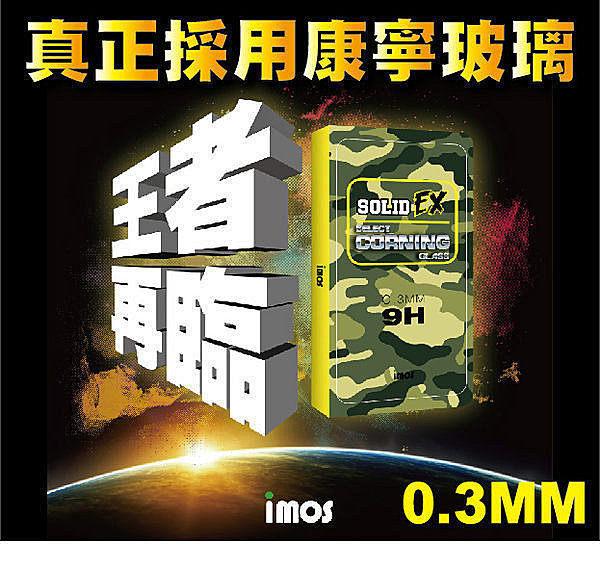 imos Solid EX 9H 0.3/0.2mm(採用康寧玻璃)/APPLE iphone 5S /玻璃貼/螢幕保護貼/疏水疏油【馬尼行動通訊】