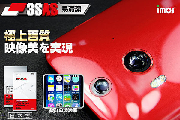 IMOS 疏水疏油 螢幕保護貼 NOKIA Lumia 930 (雷射切割裁切+imos Logo) 【馬尼行動通訊】