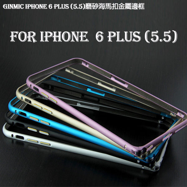 Ginmic iphone 6 Plus 5.5磨砂海馬扣金屬邊框 iphone 6 5.5 /手機套【馬尼行動通訊】
