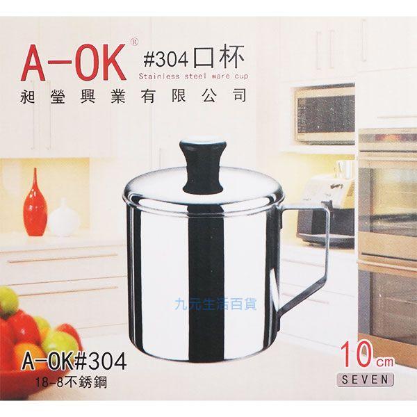 【九元生活百貨】A-OK #304口杯/10cm #304不鏽鋼杯