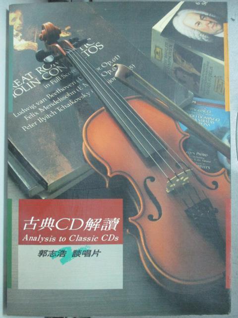 【書寶二手書T1/音樂_HSN】古典CD解讀 1郭志浩談唱片_郭志浩