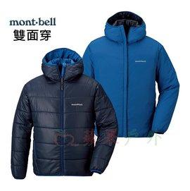 【【蘋果戶外】】mont-bell 深藍/灰藍黑 1101409 日本 THERMALAND PARKA 雙面穿化纖外套 男款 超輕 保暖 防潑水 可機洗 羽絨外套替代品