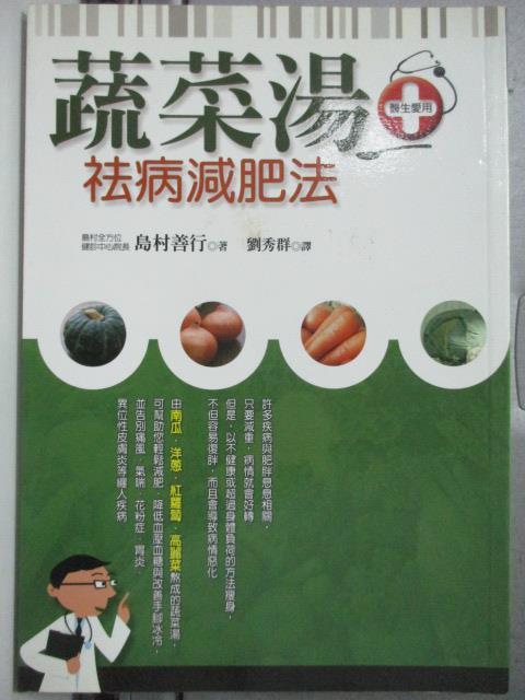 【書寶二手書T1/美容_HAK】蔬菜湯祛病減肥法_島村善行