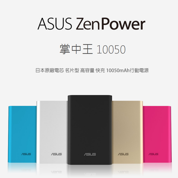 ASUS ZenPower 10050mAh 原廠名片型高容量快充行動電源/移動電源/充電器/Apple iPhone 6/6S/6 Plus/6S Plus/5S/5C/5/4/4S/SE LG G2 D802/mini D620/G3 D855/G3 Beat/G4 H815/G4c  華為 HUAWEI Ascend Mate/Mate7/Mate8