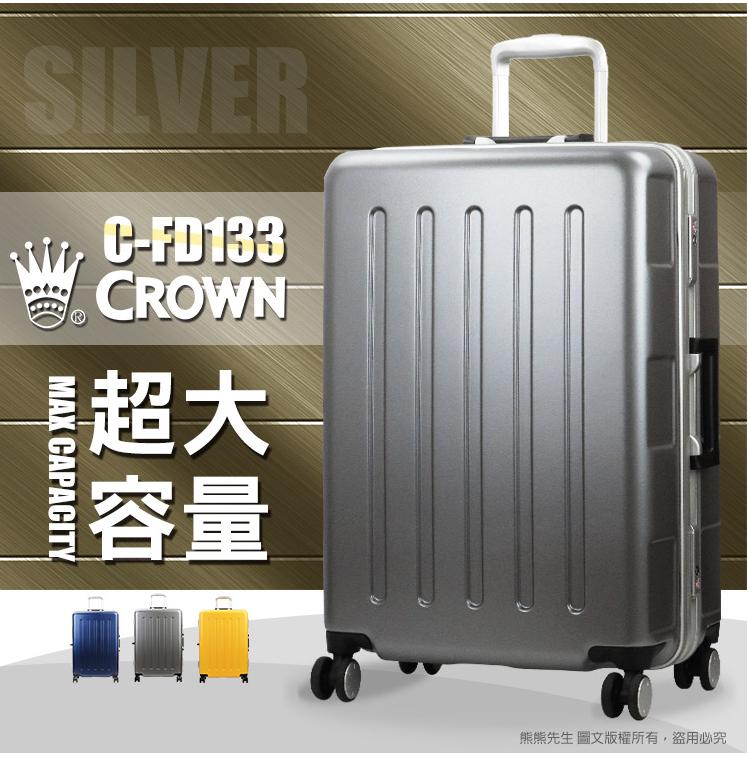 《熊熊先生》2016年新款特賣58折 皇冠 C-FD133深鋁框 C-FDI33 日本製靜音八輪 旅行箱 24吋 霧面防刮 +好禮
