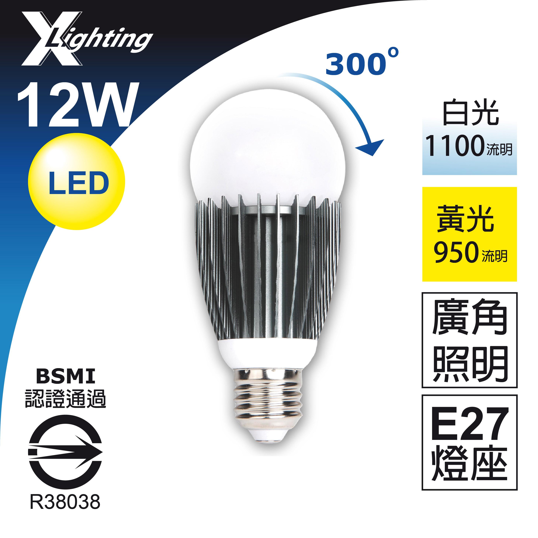 12W 旗艦版 (白光) 廣角300度照明 LED 燈泡 BSMI通過 E27 取代省電燈泡 29W X-LIGHTING EXPC