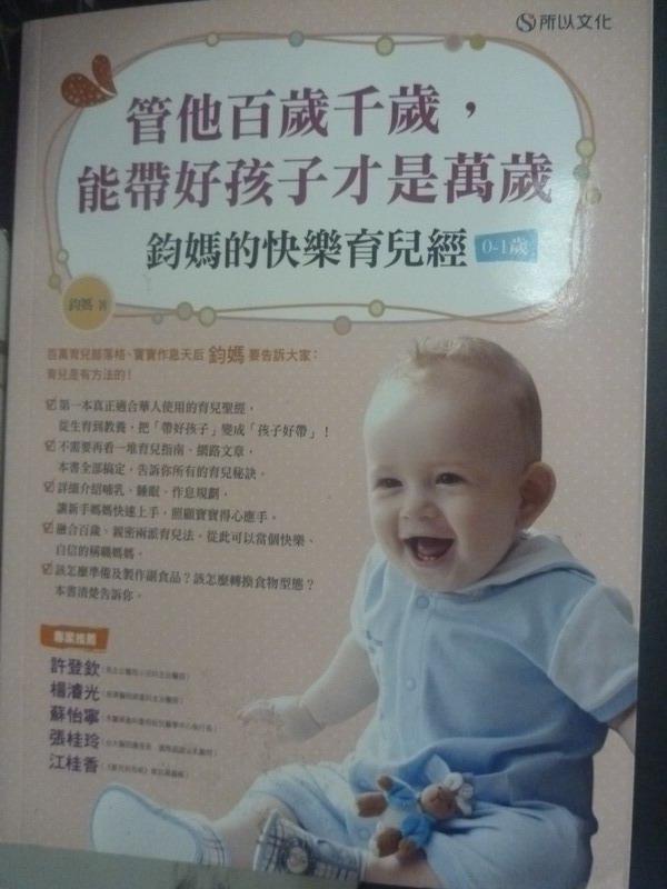 【書寶二手書T4/保健_XEF】管他百歲千歲,能帶好孩子才是萬歲_鈞媽