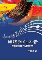 傾聽弦外之音:音樂藝術跨界展演研究