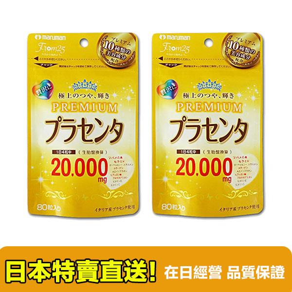 【海洋傳奇】【2包組合直送免運】日本maruman 極上潤滑胎盤素 20000mg 80粒*2