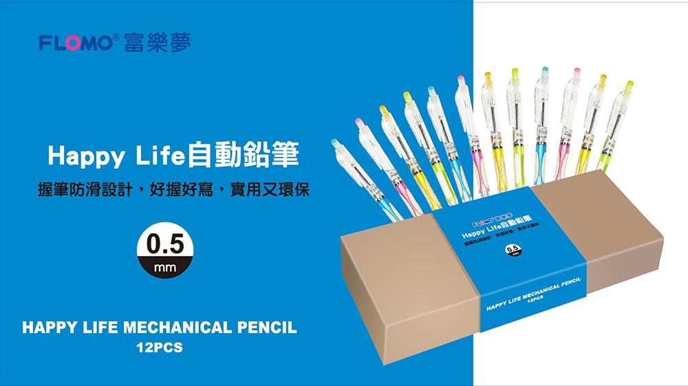輕量防滑0.5自動鉛筆組12 枝入量販包
