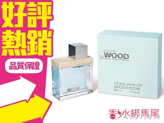 DSQUARED 2 CRYSTAL CREEK WOOD 晶澈 女性淡香精 香水空瓶分裝 5ml◐香水綁馬尾◐