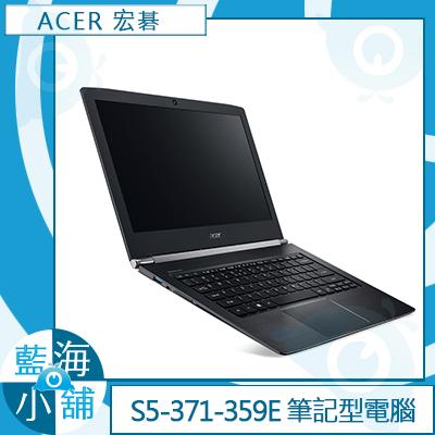 ACER 宏碁Aspire S13 S5-371-359E  13.3吋FHD霧面 筆記型電腦 (i3-6100U/256G SSD/W10/FHD)