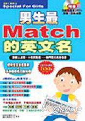 男生最Match的英文名+多功能命名光碟