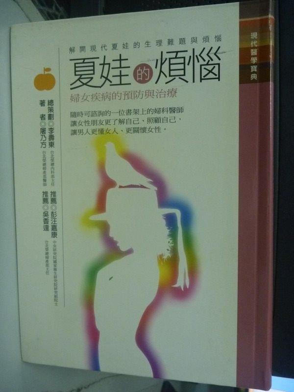 【書寶二手書T5/保健_HBA】夏娃的煩惱-現代醫學寶典1_屠乃方