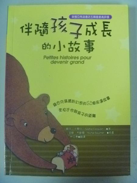 【書寶二手書T8/兒童文學_ICD】伴隨孩子成長的小故事_林文惠, 蘇菲.卡