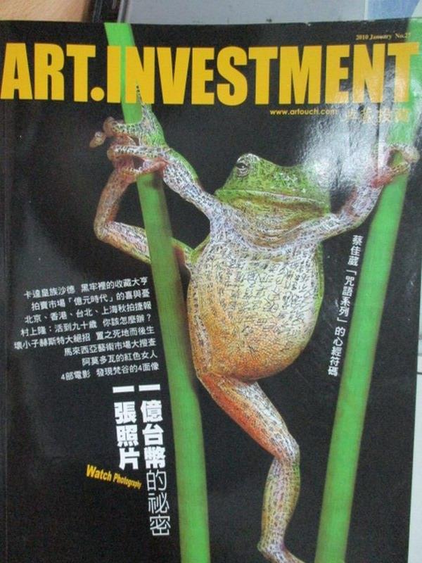 【書寶二手書T1/雜誌期刊_ZJL】典藏投資_2010/1_第27期_一億台幣的一張照片等