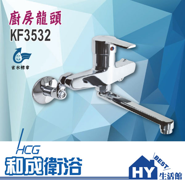 HCG 和成 KF3532 廚房龍頭 廚房壁式長栓 -《HY生活館》水電材料專賣店