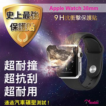 ★史上最強保護貼★ Moxbii Apple Watch 38mm 9H 抗衝擊 螢幕保護貼