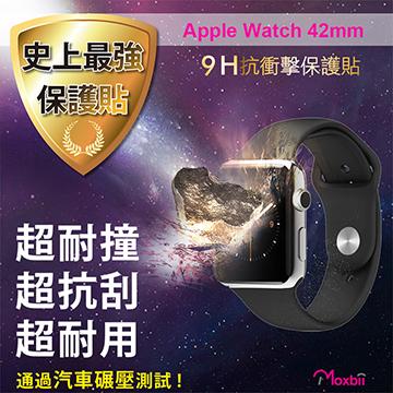 ★史上最強保護貼★ Moxbii Apple Watch 42mm 9H 抗衝擊 螢幕保護貼