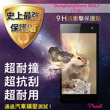 ★史上最強保護貼★ Moxbii BungBungGame WOLF(手機) 9H 抗衝擊 螢幕保護貼