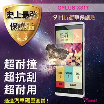 ★史上最強保護貼★ Moxbii GPLUS X817 9H 抗衝擊 螢幕保護貼