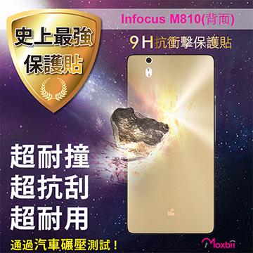 ★史上最強保護貼★ Moxbii Infocus M810 9H 抗衝擊 背面保護貼