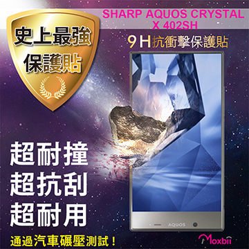 ★史上最強保護貼★ Moxbii SHARP AQUOS CRYSTAL X 402SH(日機) 9H 太空盾 螢幕保護貼