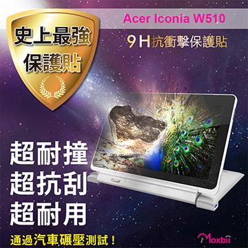 ★史上最強保護貼★ Moxbii Acer Iconia W510 9H 抗衝擊 螢幕保護貼