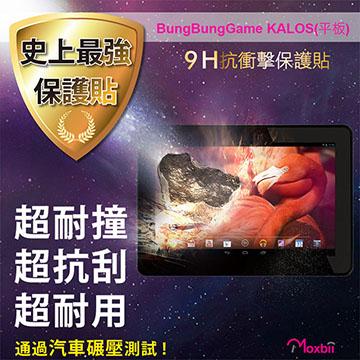 ★史上最強保護貼★ Moxbii BungBungGame KALOS(平板) 9H 抗衝擊 螢幕保護貼