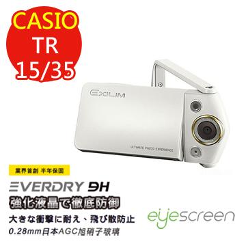 EyeScreen 卡西歐 Casio TR-15/TR350 半年保固 AGC 9H 強化玻璃 疏水疏油 螢幕保護貼