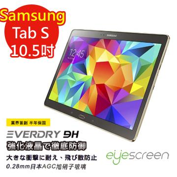 EyeScreen Samsung Tab S 10.5 4G LTE Everdry AGC 9H 防爆強化玻璃保護貼