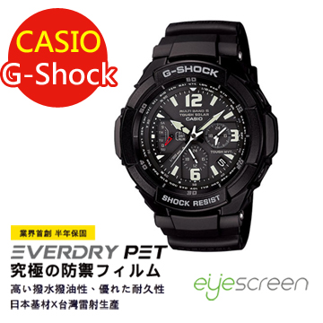 EyeScreen G-Shock (限定型號) EverDry PET 螢幕保護貼