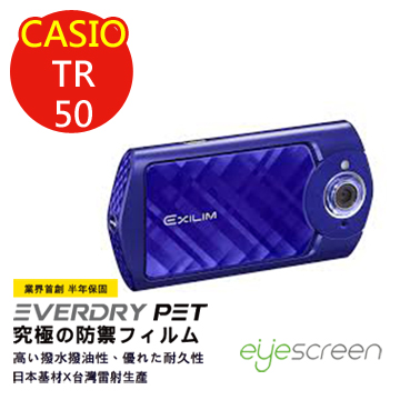 EyeScreen Casio TR-50 EverDry PET 螢幕保護貼