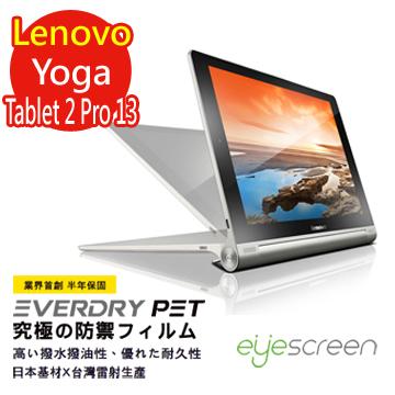 EyeScreen Lenovo Yoga Tablet 2 Pro 13 吋 EverDry PET 螢幕保護貼