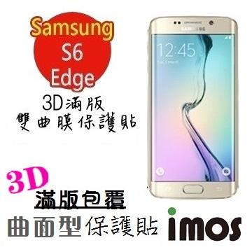 【按讚送好禮+免運】iMOS 三星 Samsung S6 Edge 3D 滿版雙曲膜保護貼