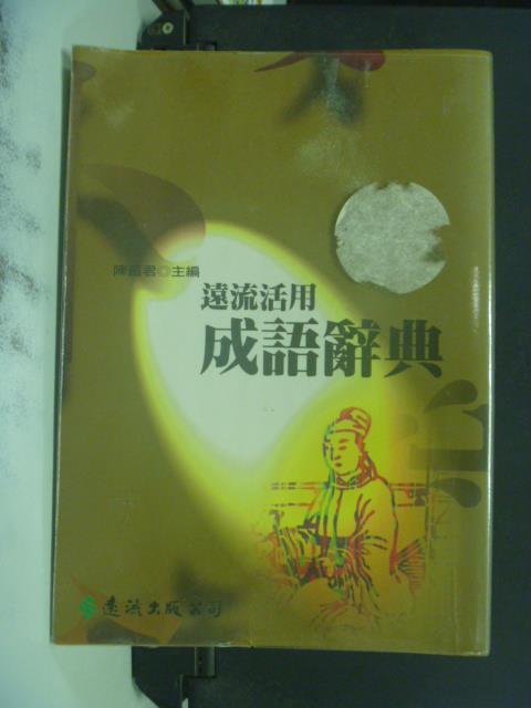 【書寶二手書T4/字典_KPH】遠流活用成語辭典_原價350_陳鐵君
