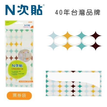 N次貼 67004 可再貼收納口袋(票券袋),彩圈 105x213mm 1入/袋