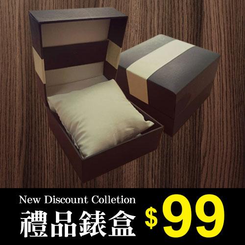 錶盒/首飾盒/禮物盒 手錶收藏盒 附枕頭