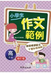 小學生作文範例(高年級)修訂版